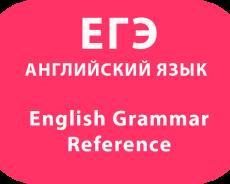 English Grammar Reference Справочник по грамматике английского языка