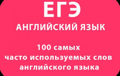 100 самых часто используемых слов английского языка