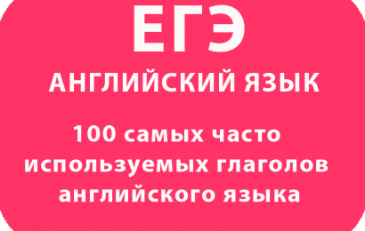 100 самых часто используемых глаголов английского языка