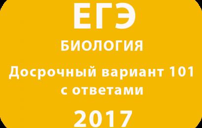 С ответами – Досрочный вариант ЕГЭ 2017 по биологии вариант_101