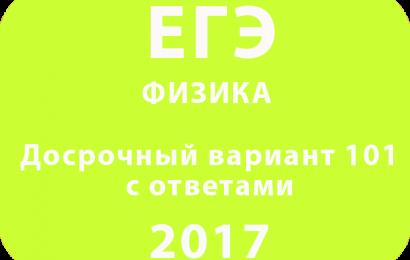 С ответами – Досрочный вариант ЕГЭ 2017 по физике