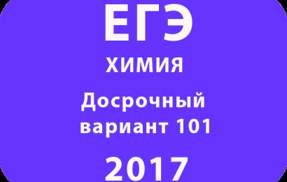 Досрочный вариант ЕГЭ 2017 по химии вариант_101