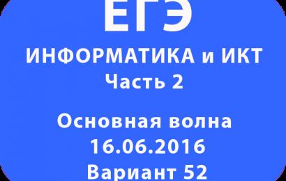 ЕГЭ по информатике Часть 2. Основная волна 16.06.2016. Вариант 52.