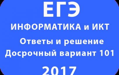Ответы и решение — досрочный вариант ЕГЭ 2017 по информатике