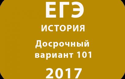 Досрочный вариант ЕГЭ 2017 по истории вариант_101