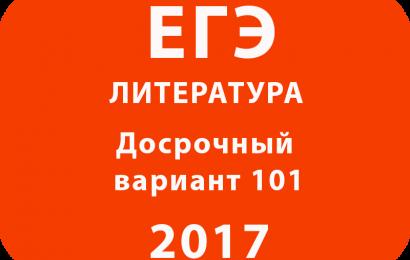 С ответами досрочный вариант ЕГЭ 2017 по литературе вариант_101