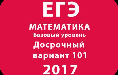Досрочный вариант ЕГЭ 2017 по математике базовый вариант_101