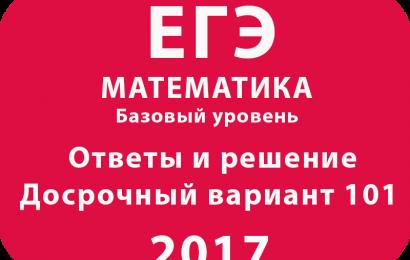 Ответы и решение — досрочный вариант ЕГЭ 2017 по математике базовый