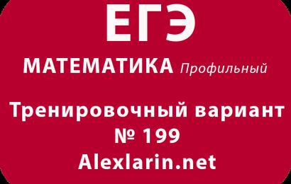 Ответы и решение – Тренировочныйвариант№199 Alexlarin.net
