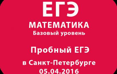 Пробный ЕГЭ по математике базовый в Санкт‐Петербурге 05.04.2016