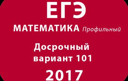 Досрочный вариант ЕГЭ 2017 по математике профильный вариант_101