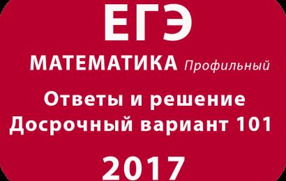 Ответы и решение – досрочный вариант ЕГЭ 2017 по математике профильный