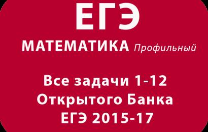 Все задачи 1-12 Открытого Банка ЕГЭ 2015-2017