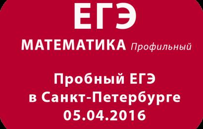 Пробный ЕГЭ по математике профиль в Санкт‐Петербурге 05.04.2016