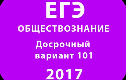 Досрочный вариант ЕГЭ 2017 по обществознанию вариант_101 с ответами