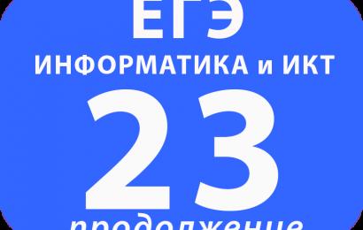 23. Логические уравнения — продолжение