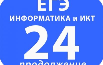 24. Поиск и исправление ошибок в программе — продолжение
