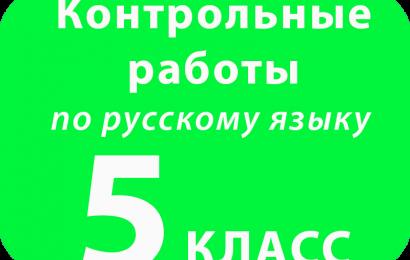 Контрольная работа по русскому языку 5 класс