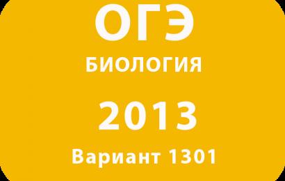 ОГЭ по биологии 2013 Вариант 1301