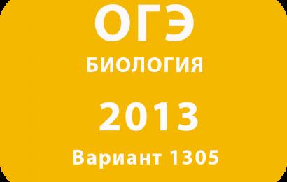 ОГЭ по биологии 2013 Вариант 1305