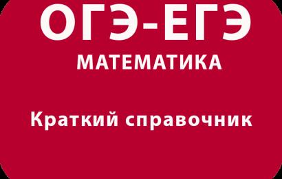 Краткий справочник по подготовке к ОГЭ и ЕГЭ по математике