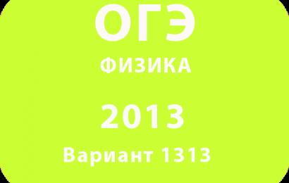 ОГЭ по физике 2013 Вариант 1313