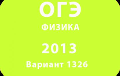 ОГЭ по физике 2013 Вариант 1326