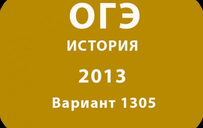 ОГЭ по истории 2013 Вариант 1305
