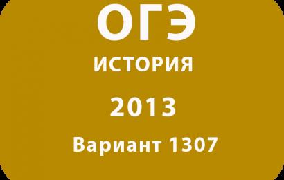 ОГЭ по истории 2013 Вариант 1307