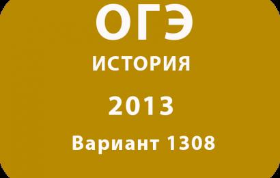 ОГЭ по истории 2013 Вариант 1308