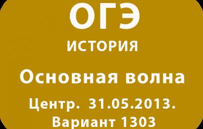 ОГЭ по истории. Основная волна. Центр.  31.05.2013. Вариант 1303.