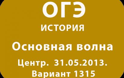 ОГЭ по истории Основная волна. 31.05.2013. Сибирь, Дальний Восток. Вариант 1315.