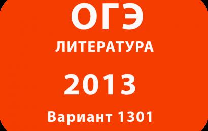 ОГЭ по литературе 2013 Вариант 1301