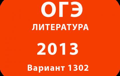 ОГЭ по литературе 2013 Вариант 1302
