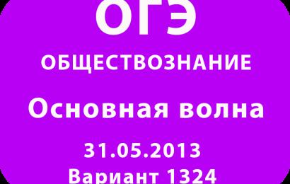 ОГЭ по обществознанию Основная волна. 31.05.2013. Вариант 1324