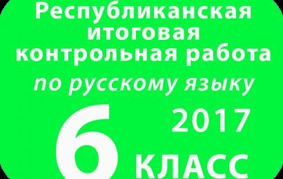 Республиканская итоговая контрольная работа по русскому языку 6 класс