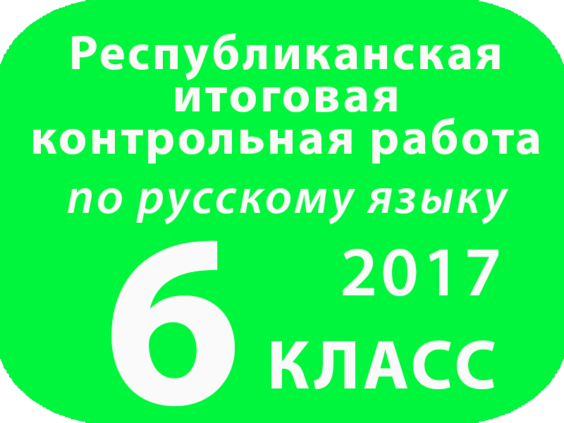 Республиканская итоговая контрольная работа по русскому языку класс