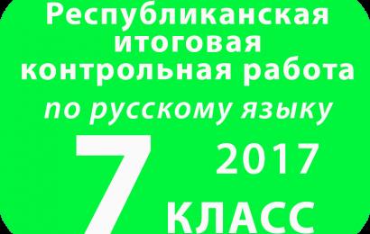 Республиканская итоговая контрольная работа по русскому языку 7 класс