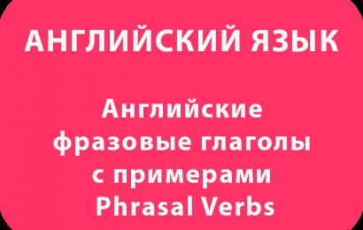 Английские фразовые глаголы с примерами Phrasal Verbs