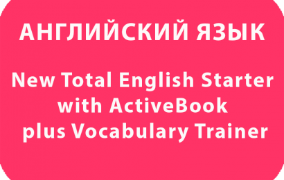 New Total English Starter with ActiveBook plus Vocabulary Trainer