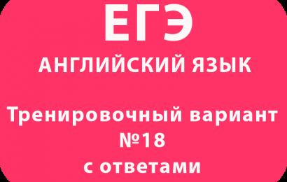 Тренировочный вариант ЕГЭ по английскому языку №18 с ответами