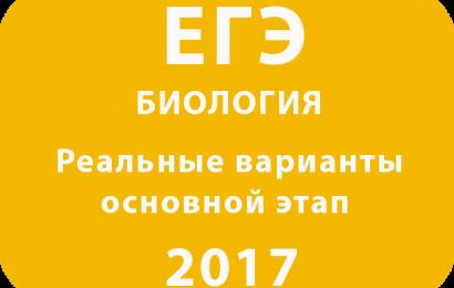 Реальные варианты основной этап ЕГЭ 2017 по биологии