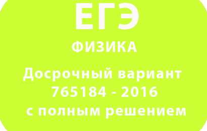 Досрочный вариант 765184 ЕГЭ 2016 по физике с полным решением
