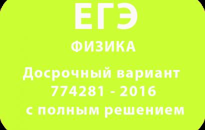 Досрочный вариант 774281 ЕГЭ 2016 по физике с полным решением