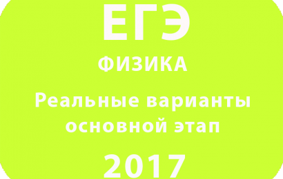 Реальные варианты основной этап ЕГЭ 2017 по физике