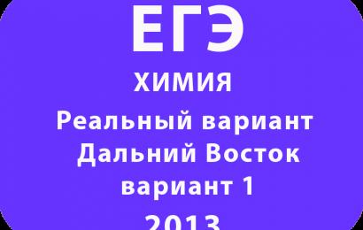 Реальный вариант ЕГЭ по химии 2013 Дальний Восток вариант 1