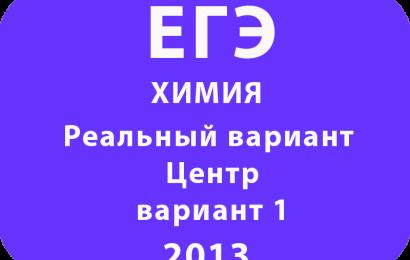 Реальный вариант ЕГЭ по химии 2013 Центр вариант 1