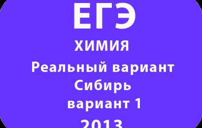 Реальный вариант ЕГЭ по химии 2013 Сибирь вариант 1