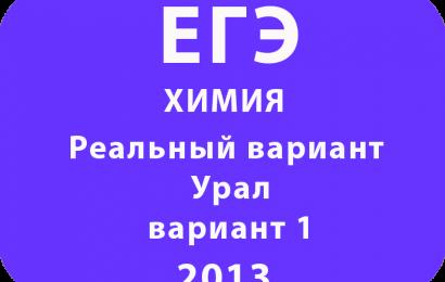 Реальный вариант ЕГЭ по химии 2013 Урал вариант 1