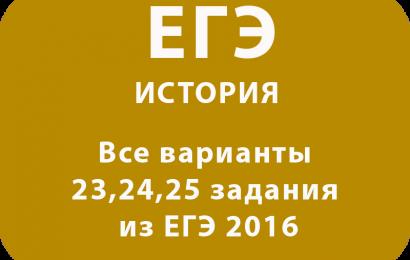 Все варианты 20-22,23,24,25 задания из ЕГЭ 2016 по истории